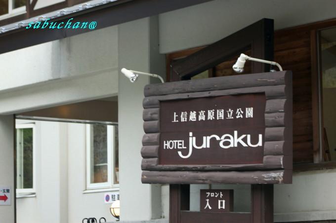 万座温泉 (9).JPG
