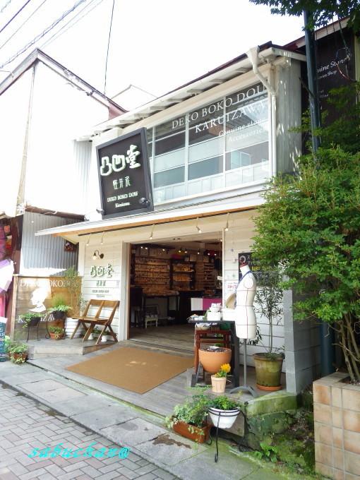軽井沢2 (15).JPG